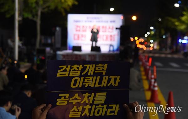 '국민주권실현 적폐청산 대전운동본부'는 10일 저녁 대전 서구 둔산동 대전검찰청 앞에서 '검찰적폐청산 대전시민대회'를 개최했다.