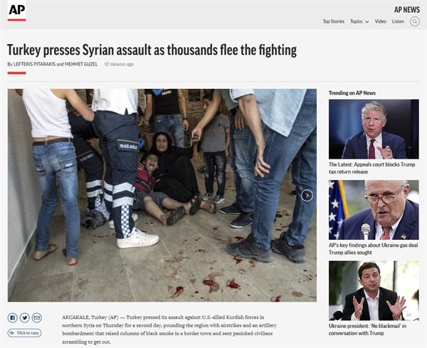 터키의 쿠르드족 군사공격을 보도하는 AP통신 갈무리.
