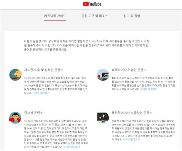 유튜브의 각종 정책을 안내하는 커뮤니티 가이드. 지난 몇달 사이 주요 항목 정책 변경이 진행되면서 수익 발생에 대한 제약도 늘어났다.