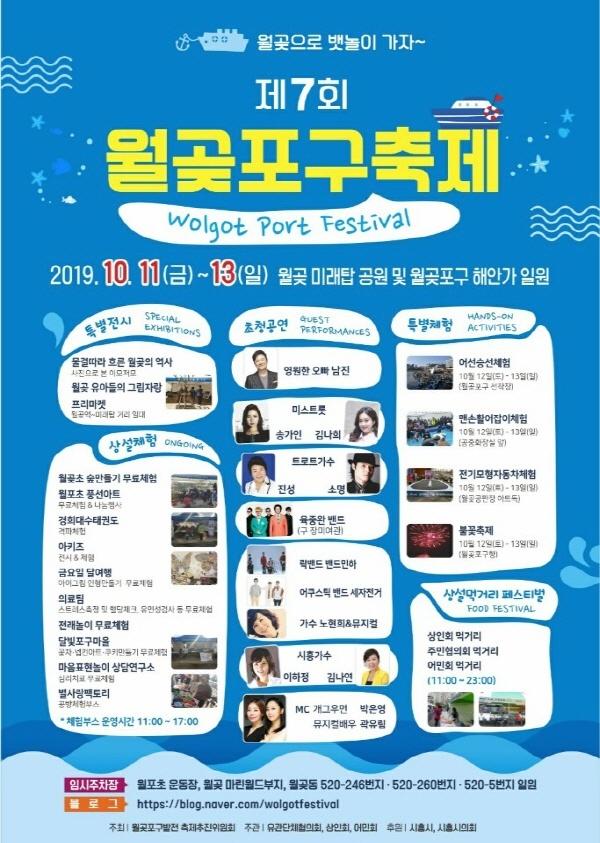 """""""월곶으로 뱃놀이 가자""""  '제7회 월곶포구축제'가 10월 11일부터 13일까지 개최된다. 사진은 축제 포스터."""