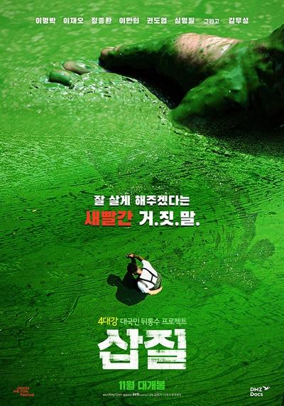 영화 <삽질> 포스터.