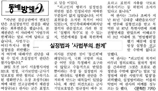"""1989년 9월 29일 치 <한겨레>에 실린 문학진 기자의 기사. 기사의 맨 마지막 문장은 """"실정법이라는 이름의 악법이 여 판사의 어깨를 짓누르는 듯했다""""였다."""