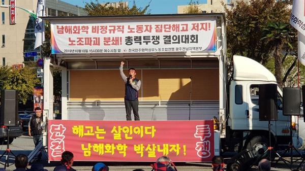 지난 10일 여수시청 앞에서 진행된 '남해화학 비정규직 노동자 집단해고 저지! 노조파괴 분쇄! 총력투쟁 결의대회'