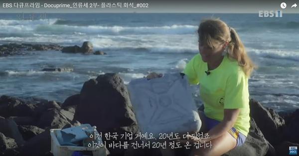 EBS 다큐프라임 <인류세> 2부 '플라스틱 화석' 갈무리