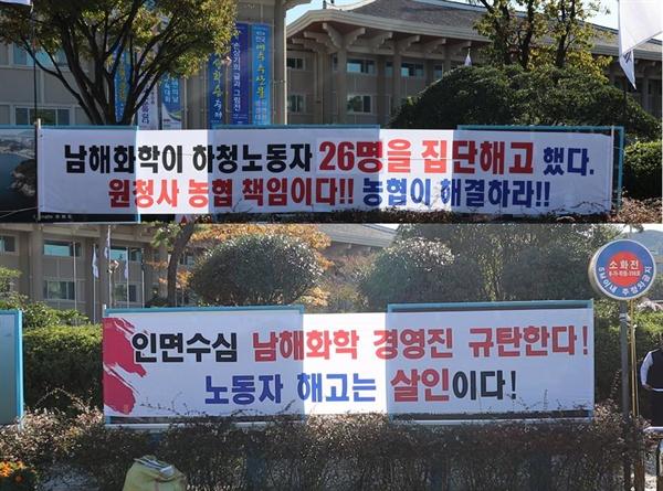 '남해화학 비정규직 노동자 집단해고 저지! 노조파괴 분쇄! 총력투쟁 결의대회'에 걸린 현수막