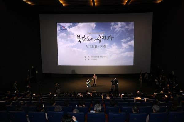 다큐멘터리 영화 <북간도의 십자가>(감독 반태경) 시사회가 10일 오후 서울 용산구 CGV 용산아이파크몰 상영관에서 진행됐다.