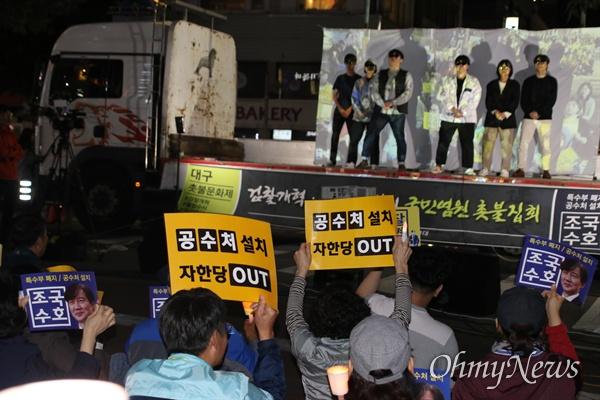 조국 수호와 사법개혁을 촉구하는 대구시민들이 11일 오후 대구시 중구 2.28기념중앙공원 옆 도로에서 3차 촛불집회를 열고 검찰개혁을 외쳤다.