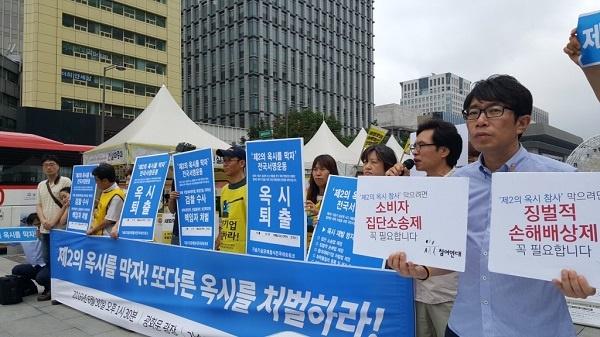 2016년 6월 30일, '제2의 옥시를 막자 국민서명운동' 기자회견 당시 모습.