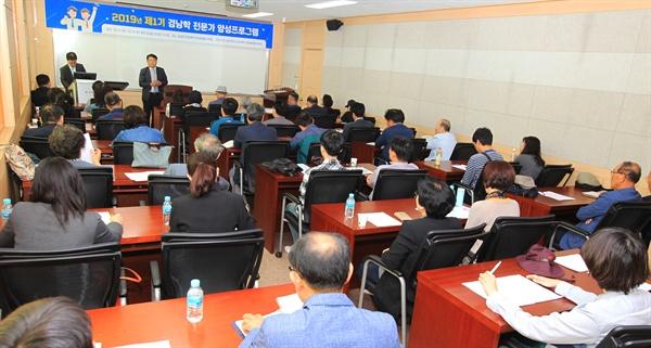 12일 경상대에서 열린 '제1기 경남학 전문가 양성 강좌'.