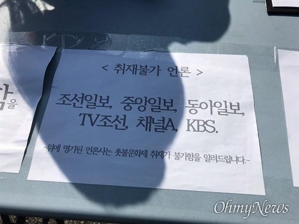 취재불가 언론에 이름 올린 KBS 12일 서울 서초역 부근에서 검찰개혁사법개혁적폐청산 범국민연대 주최로 열린 '제9차 사법적폐청산을 위한 검찰개혁 촛불문화제'의 주최 측이 밝힌 취재불가 언론 명단. KBS는 이날 처음으로 취재 불가 언론에 이름을 올렸다.
