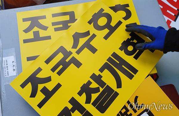 """""""검찰개혁! 정치검찰 OUT"""" 12일 오후, 서초동 교대역 출구에서 제9차 검찰개혁 촛불문화제 참가자들에게 9종류 피켓을 나눠주고있다."""