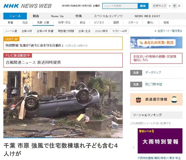 제19호 태풍 '하기비스' 피해 상황을 보도하는 일본 NHK 뉴스 갈무리.