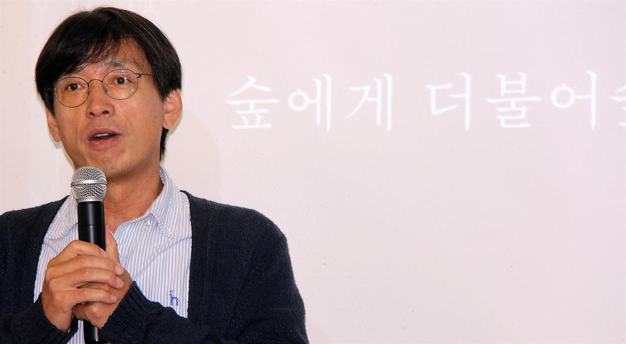 김용규 여우숲 숲 학교 오래된 미래 교장
