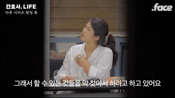최원영 간호사가 인터뷰한 다큐시리즈 스틸컷