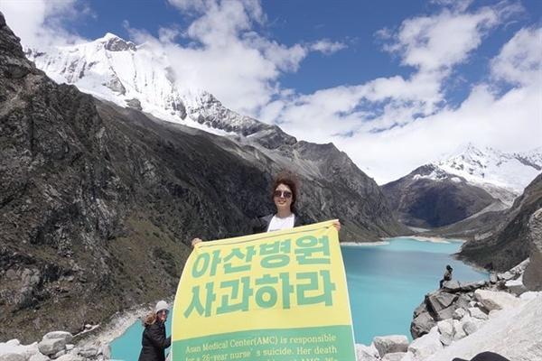 남미 여행 중 고 박선욱 간호사 사망 관련 '아산 병원 사과하라' 피켓을 든 최원영 간호사