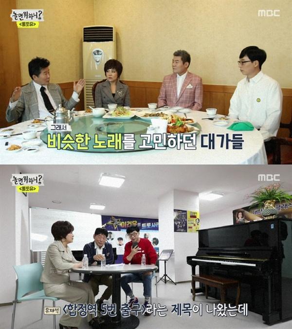 지난 12일 방영된 MBC <놀면 뭐하니?> 뽕포유 편의 한 장면