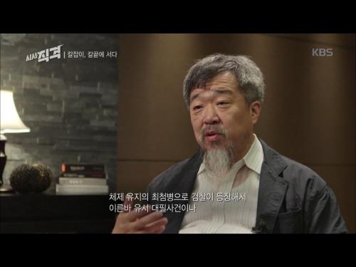 KBS <시사 직격> 프로그램의 한 장면