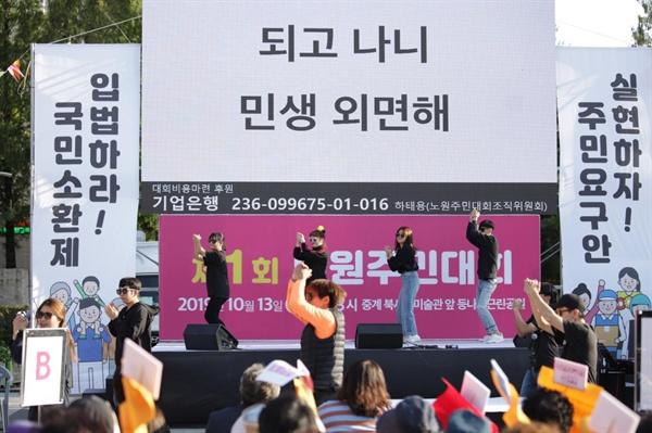 지역 청년들은 대중가요 <한잔해>를 '국회의원 소환해'로 개사한 율동 공연을 선보였다.