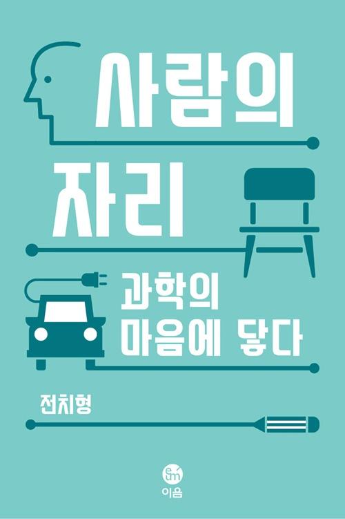<사람의 자리> 표지