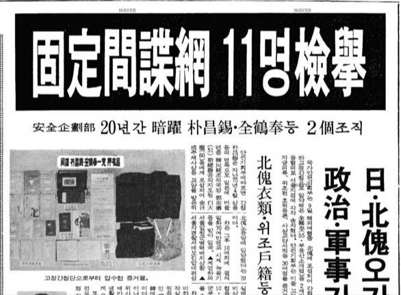 김기삼 등이 체포된 간첩사건을 보도하는 1981년 4월 9일자 <경향신문>.