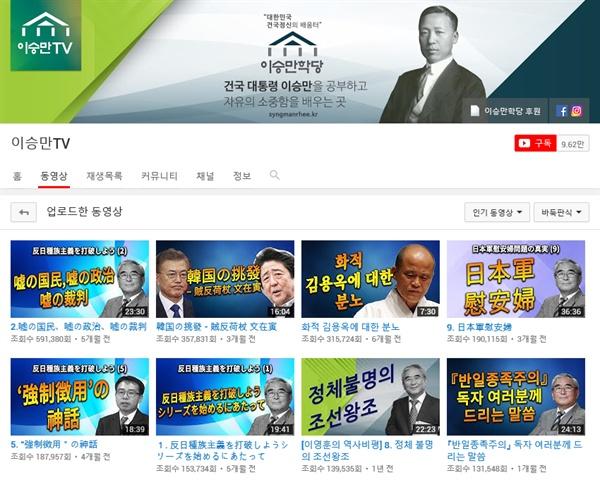이승만학당이 운영하는 유튜브 채널 '이승만TV'
