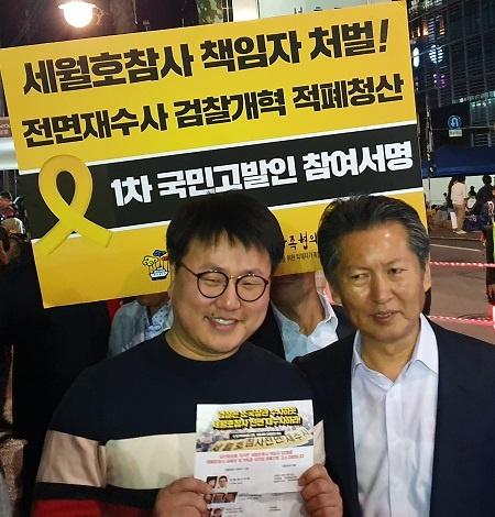정청래 전의원 세월호 유가족들과 함께 정청래 전의원이 세월호 책임자처벌 진상규명 국민고발인 서명운동에 동참했다.