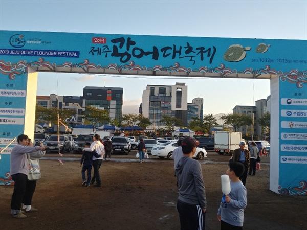 광어대축제 2019년 제주광어대축제 행사장