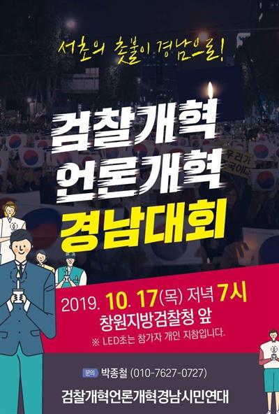 """""""검찰개혁, 언론개혁 경남대회""""."""