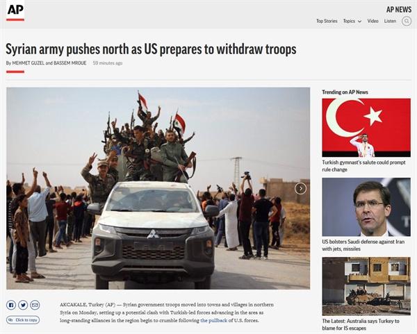 쿠르드족과 시리아 정부군의 협정 체결을 보도하는 AP통신 갈무리.