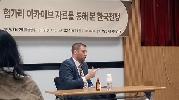 초머 모세(41) 주한 헝가리대사가 14일 대한민국역사박물관에서 '헝가리 아카이브 자료를 통해 본 한국전쟁'이라는 주제로 특별강연을 하고 있다.