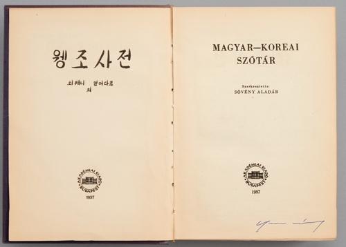 쇠베니 얼러다르가 편찬한 최초의 헝한사전. <조선말 큰사전>이 완간된 1957년에 나왔다. 초머 모세 주한대사가 지난 3월 한글박물관에 기증했다.