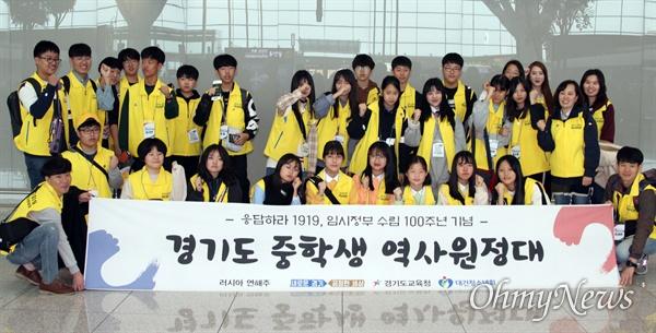 경기도 중학생 역사원정대 학생들이 러시아 출국 전 인천공항에서 기념사진을 찍는 모습.