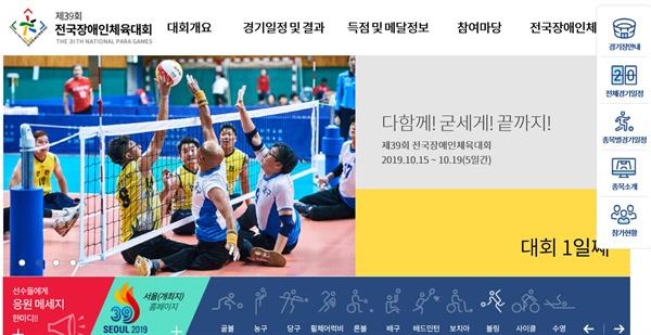 장애인체육대회 홈페이지