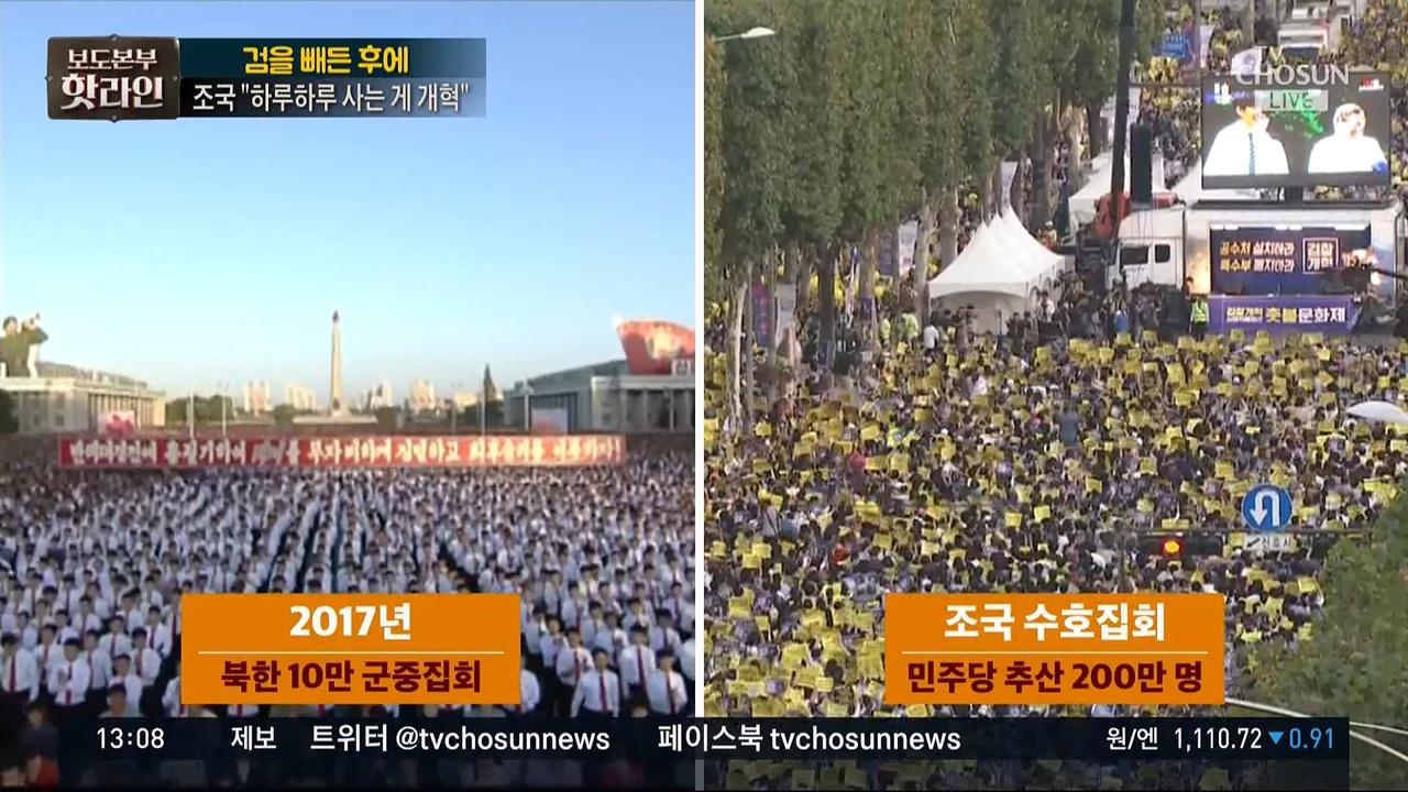 북한 군중집회와 검찰개혁 촛불집회 나란히 놓고 비교한 TV조선 <보도본부 핫라인>(9/30)