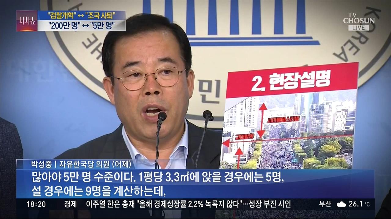 자유한국당 박성중 의원의 추정법을 사실인 듯 방송한 TV조선 <이것이 정치다>(9/30)