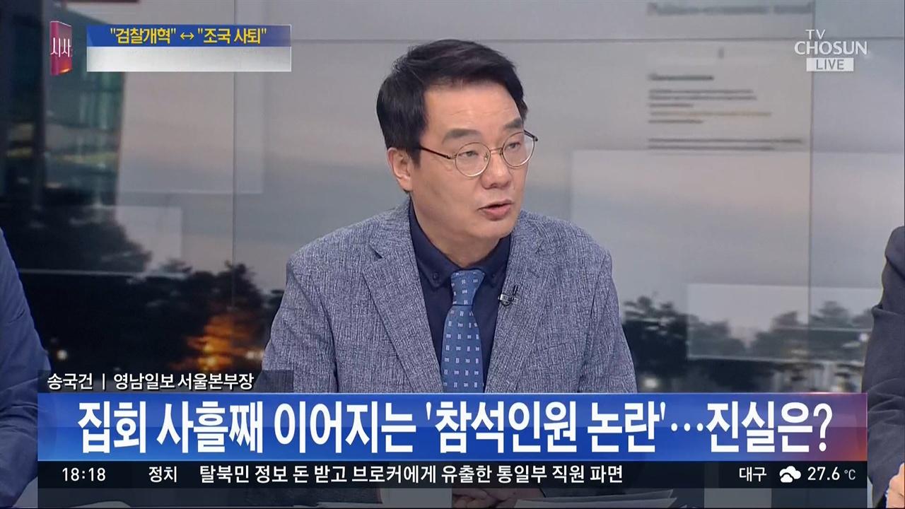 이인영 원내대표 발언 왜곡하며 검찰개혁 집회 폄하한 송국건 씨 TV조선 <이것이 정치다>(9/30)