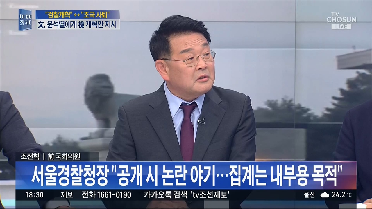 전 세계 35억명이 조국 장관 반대한다고 주장한 조전혁 씨 TV조선 <이것이 정치다>(9/30)