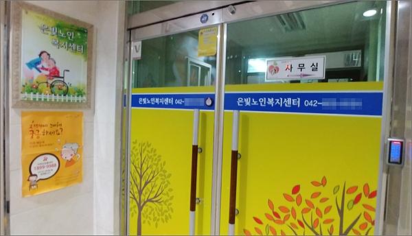 대전노은침례교회가 운영하고 있는 노인요양시설. 이 시설은 노은교회 비전센터 1-2층을 사용하고 있다.