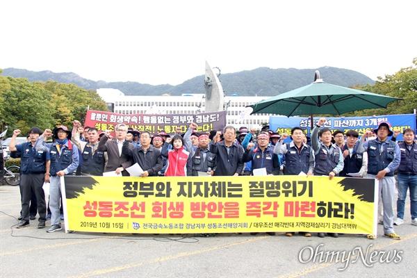 전국금속노동조합 경남지부 성동조선지회 조합원들이 경남도청 정문 앞에서 기자회견을 열었다.