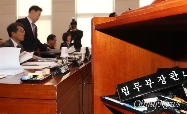 장관 없는 법무부 국감 조국 법무부 장관이 전격 사임한 가운데 15일 국회에서 열린 국회 법제사법위원회의 법무부 등에 대한 국정감사에서 김오수 법무부 차관이 자리로 향하고 있다. 단상 아래 놓여진 법무부 장관의 명패가 보인다.
