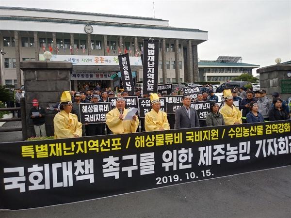제주농민단체 이날 오전 제주농민단체들이 제주도청 앞에서 '제주특별재난지역선포'를 위한 기자회견을 진행했다.