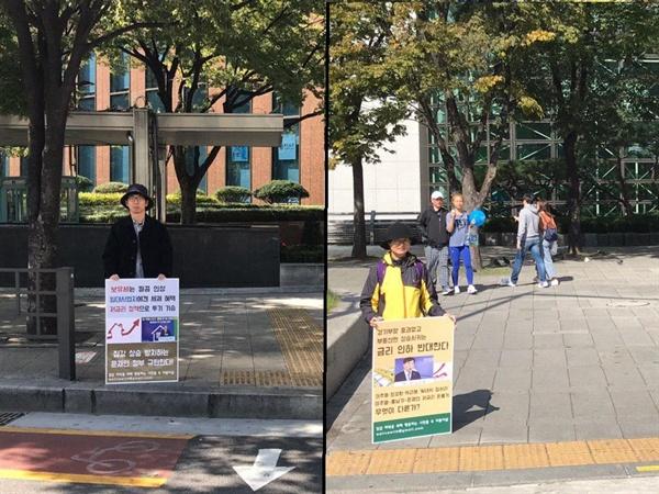 1 10월 13일 종각역 부근에서 1인시위를 진행하는 시민들 (1)