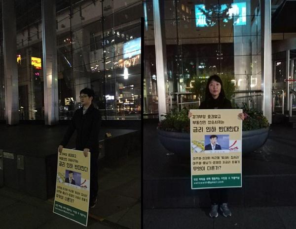 4 10월 14일 한국은행 앞에서 1인시위를 진행하는 시민들