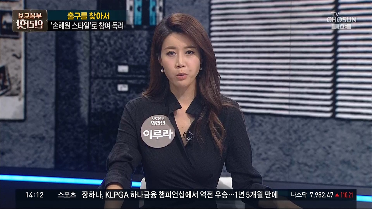 민주노총이 떡볶이 업체 폐업시켰다 주장한 이루라 씨 TV조선 <보도본부 핫라인>(10/7)