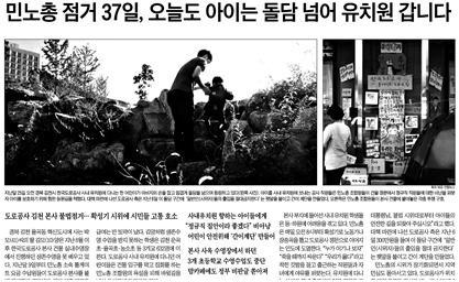 △ 도공 주변 민원 수준의 내용으로 톨게이트 노조 비판하는 조선일보(10/15)