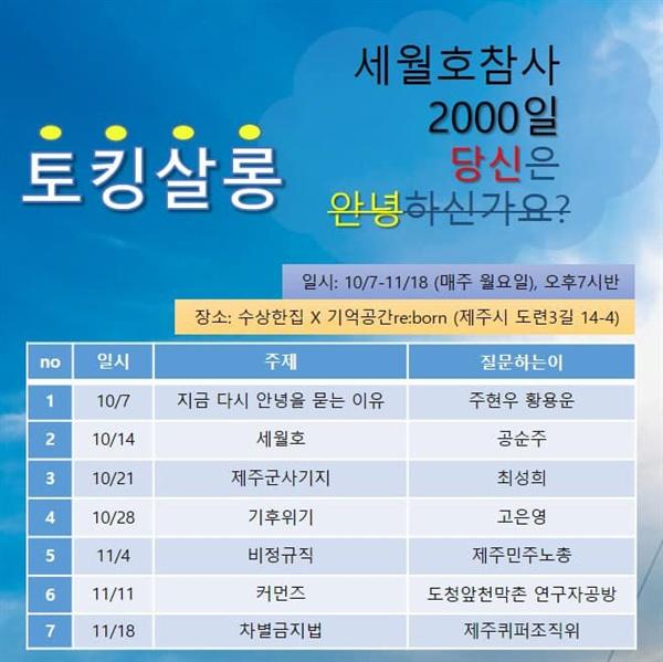 """제주도 기억공간 """"세월호참사 2000일 당신은 안녕하신가요?"""" ."""