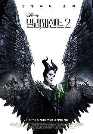 <말레피센트2> 포스터