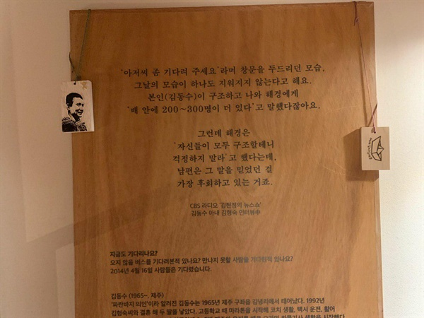 세월호참사 피해자 김동수님이 기억하고 있는 아이들의 마지막 모습. .