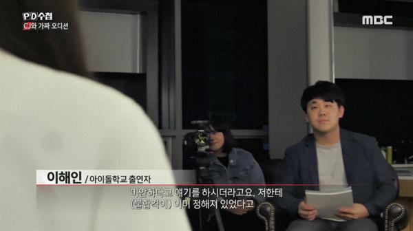 지난 15일 방영된 MBC < PD수첩 > 'CJ와 가짜 오디션' 편의 한 장면
