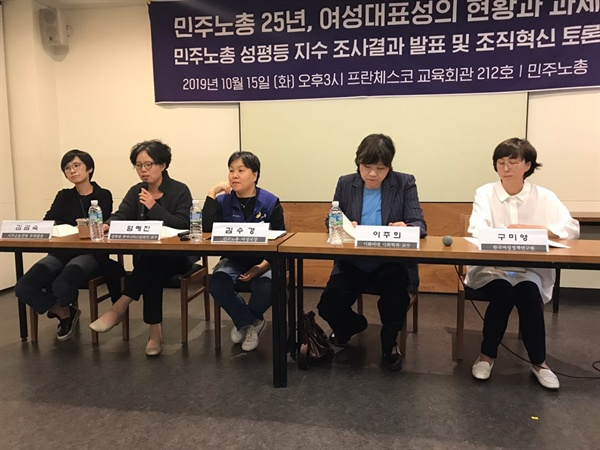 15일 정동 프란치스코 회관에서 민주노총 토론회 '민주노총 25년, 여성대표성의 현황과 과제'가 열렸다.